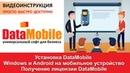 DataMobile Урок №2 Установка приложения на мобильные устройства