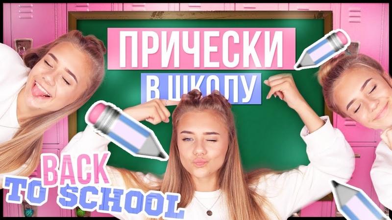 ПРИЧЕСКИ В ШКОЛУ BACK TO SCHOOL