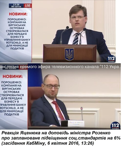"""""""Мы свой шаг сделали, теперь я хочу увидеть шаг от бизнеса"""", - Яценюк о необходимости повышения зарплат - Цензор.НЕТ 541"""