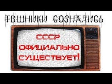 РЕН ТВ выпустила репортаж о том что СССР официально существует 19 05 2019