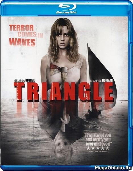 Треугольник / Triangle (2009/BDRip/HDRip)