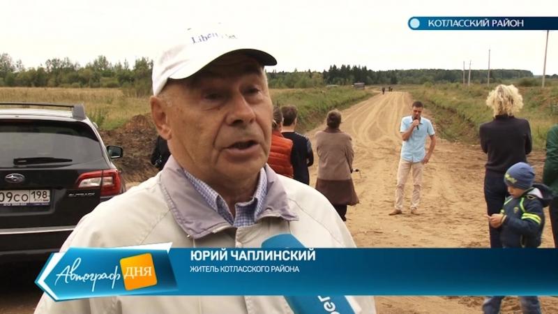 ТВ Регион-29 Репортаж об открытии территории ЖК Княжево 08.09