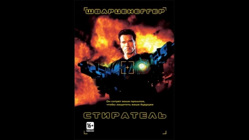 Стиратель (1996). боевик, триллер, драма, детектив Шварцнегер