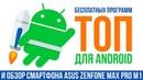 Обзор смартфона ASUS Zenfone Max Pro M1 и топ полезных бесплатных программ для Android