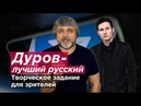 ДУРОВ ЛУЧШИЙ РУССКИЙ Творческое задание для зрителей Романов Newsader