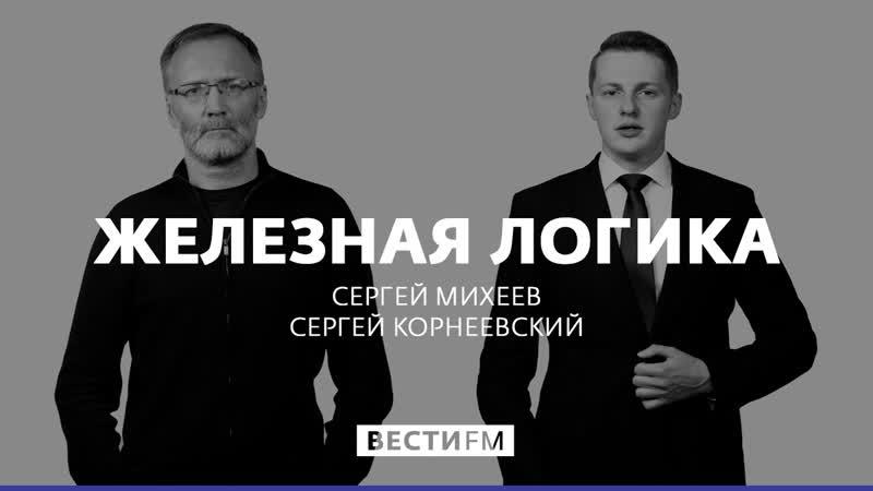 США спасают Европу от плохого русского газа * Железная логика с Сергеем Михеевым (26.03.2019)