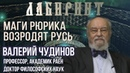 ЛАБИРИНТ   Маги Рюрика возродят Русь   В.Чудинов Джули По