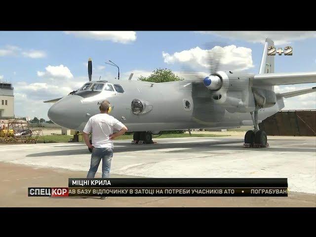 Після капітального ремонту льотчики отримали ще один Ан-26