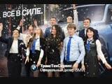 Bullet-time на премьере нового BMW X5