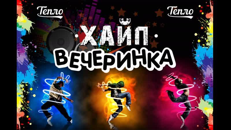 Хайп вечеринка в Тепле | 8 920 929 02 12