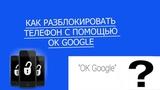 Как разблокировать телефон не зная пароля: Ok Google