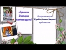 Скороговорка от Виктории Лукашовой