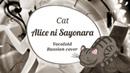 【Cat】Alice ni Sayonara (VOCALOID RUSSIAN cover)【Original PV】