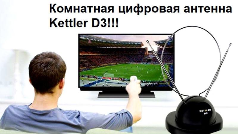 Комнатная антенна для цифрового ТВ! Kettler D3