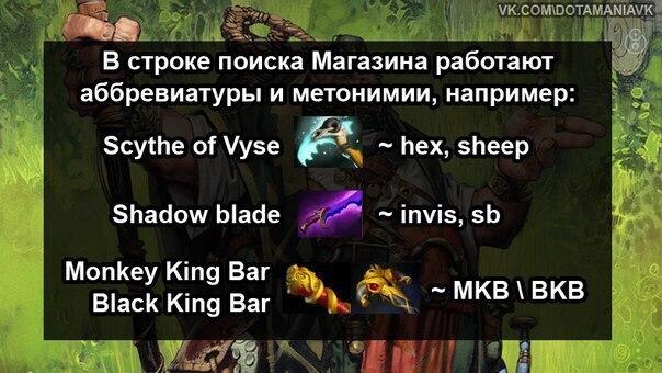 мини бары хп dota 2: