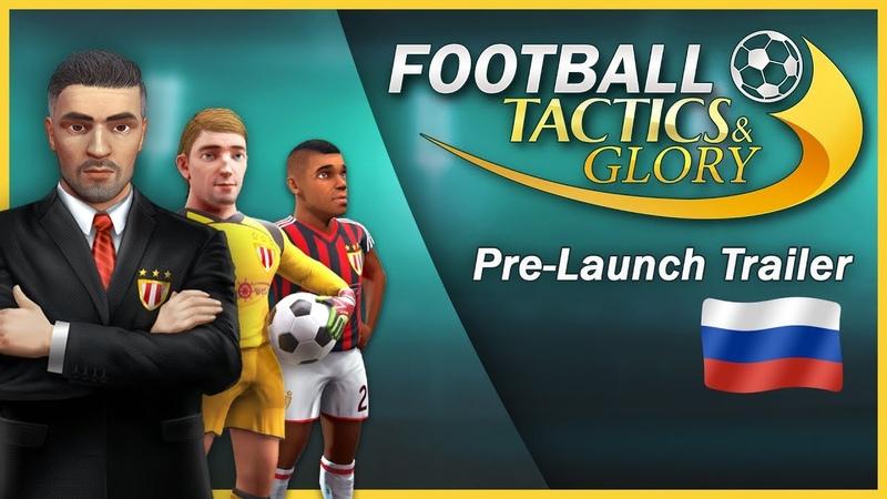 Football, Tactics Glory (RU) - Pre-Launch Trailer