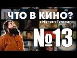 Что в кино с Максом Толстым №13