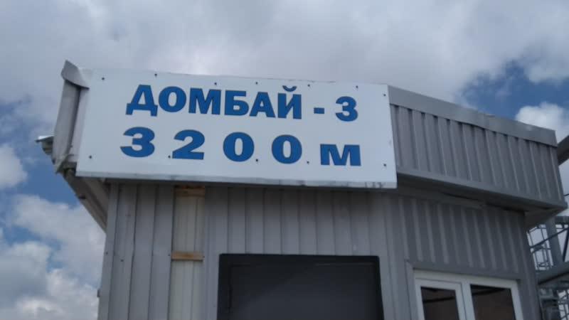 домбай высота 3200 метров