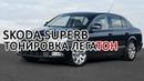 Skoda SuperB - Автошторки Легатон