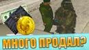 АДМИН ТОРГУЕТ ВИРТАМИ / ГТА КРИМИНАЛЬНАЯ РОССИЯ - РОДИНА РП GTA CRMP RODINA-RP