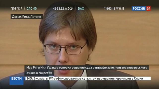 Новости на Россия 24 • Ушаков оспорил штраф за посты на русском в соцсетях