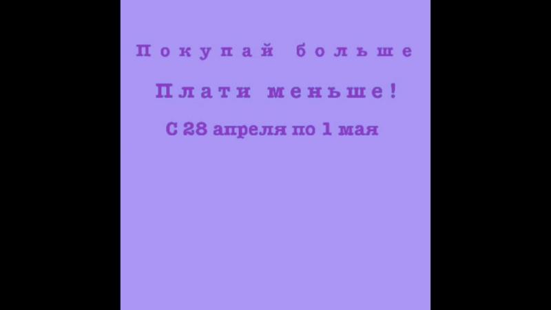 1 мая! Ура, товарищи трудоголики, магазин СВIТАНАК, Советских пограничников, 106