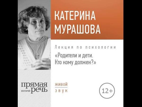 Екатерина Мурашова Лекция Родители и дети Кто кому должен Аудиокнига