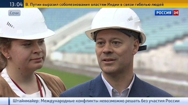 Новости на Россия 24 • Фишт из олимпийского стал футбольным: засеян газон и увеличена вместимость