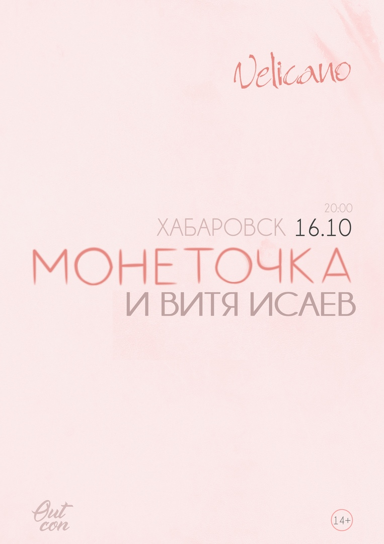 Афиша Хабаровск Монеточка 16.10 Хабаровск