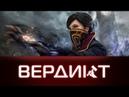 Вердикт Dishonored 2