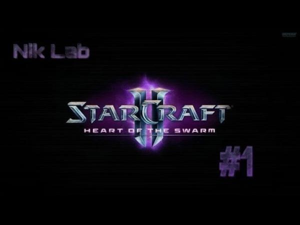 Starcraft 2 heart of the swarm (ПРОХОЖДЕНИЕ КОМПАНИИ 1) » Freewka.com - Смотреть онлайн в хорощем качестве