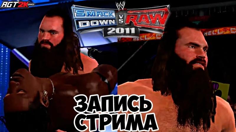AGT - WWE SmackDown vs. Raw 2011|НОСТАЛЬГИРУЕМ! (НОКС ЭДИШН) ЗАПИСЬ СТРИМА ОТ 24.11.18