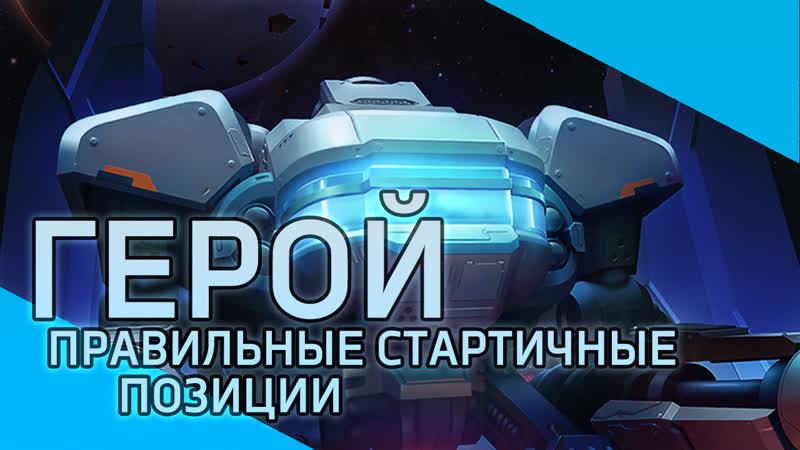 Arena Galaxy Control - Герой Правильные статичные позиции