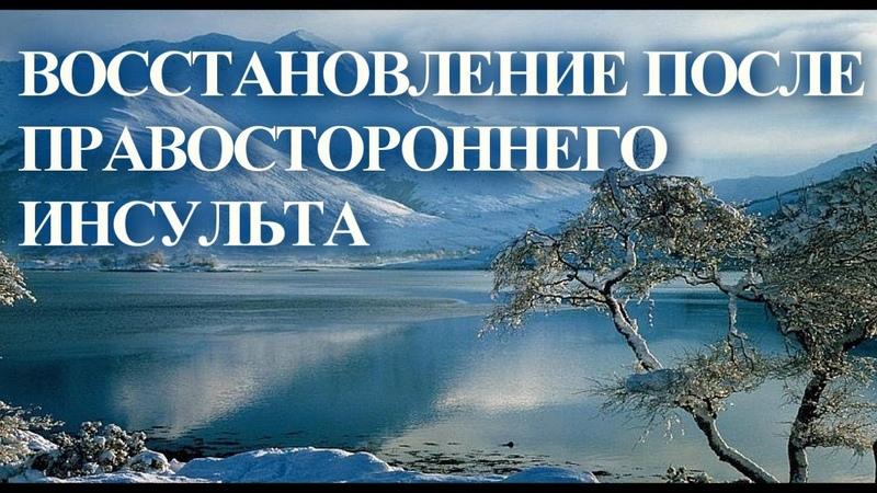 НА ОЗДОРОВЛЕНИЕ ПОСЛЕ ПРАВОСТОРОННЕГО ИНСУЛЬТА Сытин Г.Н.
