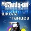 STUDY-ON - школа танцев, Челябинск
