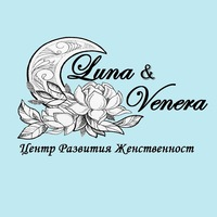 """Логотип Центр Развития Женственности """"Luna & Venera"""""""