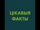 Цiкавыя факты. 21 тур БеларусбанкВышэйшаяЛіга2018