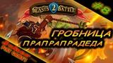 ГРОБНИЦА ПРАПРАПРАДЕДА Beasts Battle 2 Прохождение #8