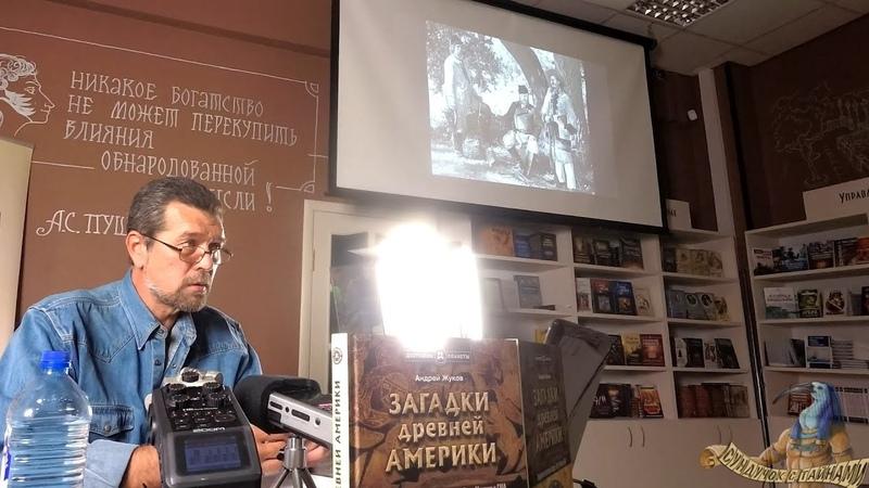 Андрей Жуков: История покорения Америки - как поселенцы покоряли население нового света