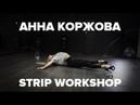 Анна Коржова / Стрип-пластика / Мастер-класс