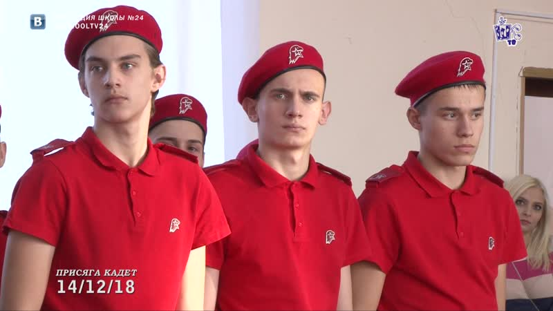 Присяга кадет 2017