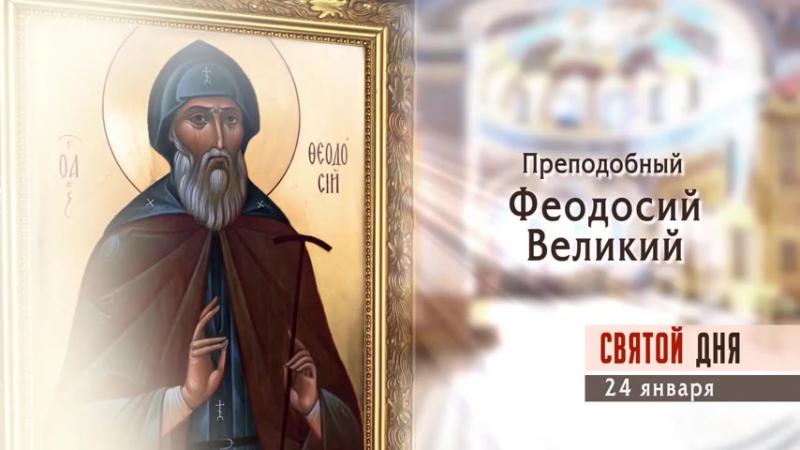24 января. Прп. Феодосий Великий (529). ТК Спас, 2018