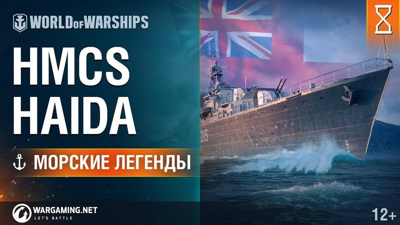 Морские Легенды: Haida | World of Warships