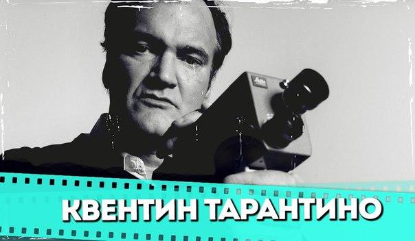 Подборка отличных фильмов режиссера Квентина Тарантино!