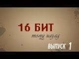 16 бит тому назад - Трекерная музыка