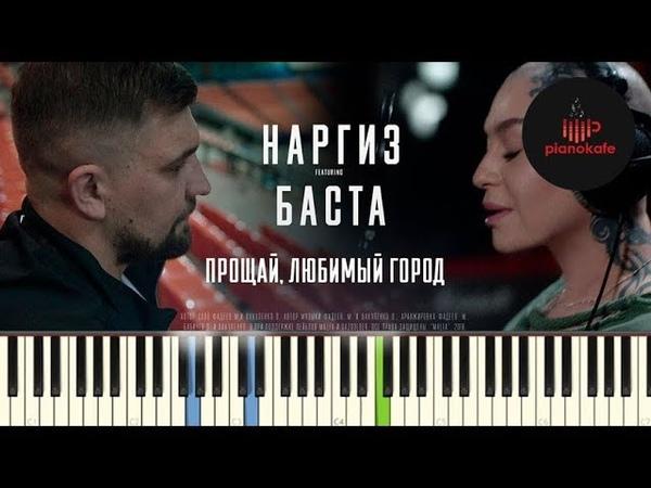 Наргиз ft. Баста - Прощай, любимый город (пример игры на фортепиано) piano cover