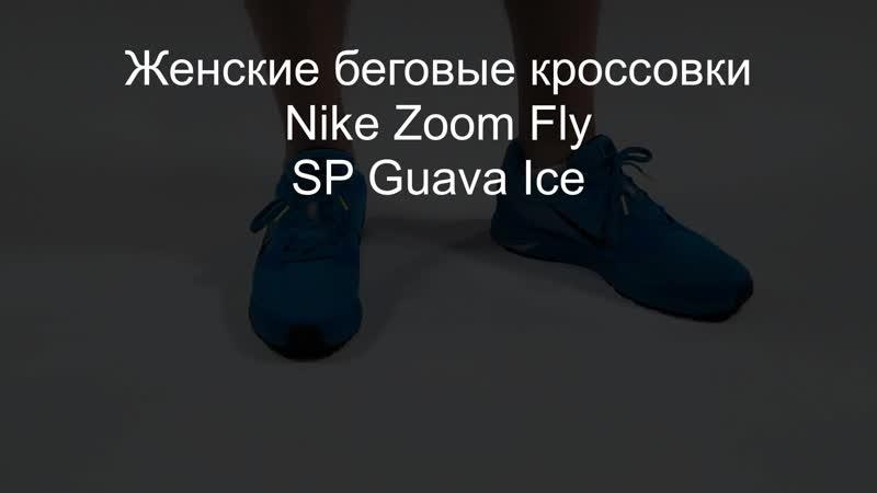 Женские беговые кроссовки Nike Zoom Fly SP Guava Ice