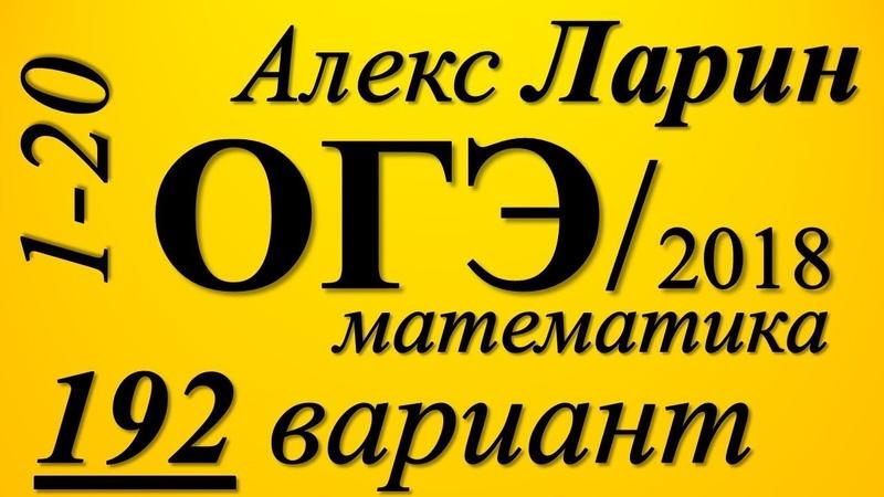 Разбор Варианта ОГЭ Ларина №192 (№1-20).