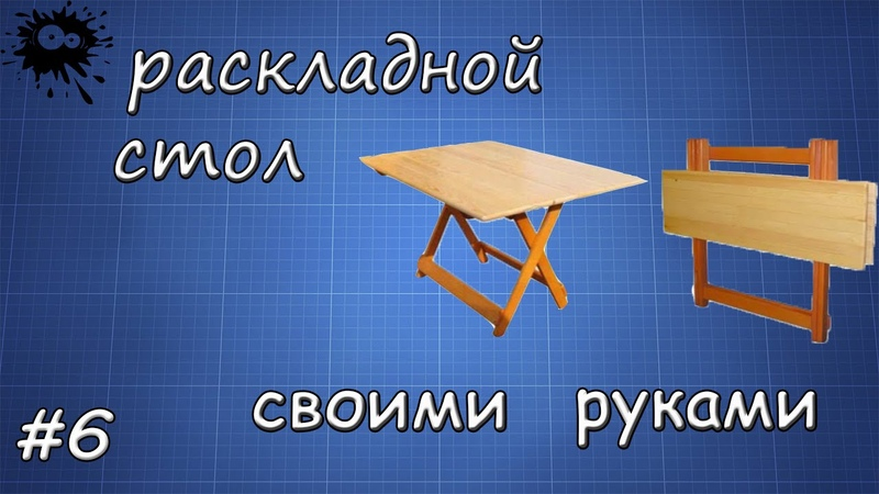 складной столик своими руками crkflyjq cnjkbr cdjbvb herfvb crkflyjq cnjkbr cdjbvb herfvb crkflyjq cnjkbr cdjbvb herfvb