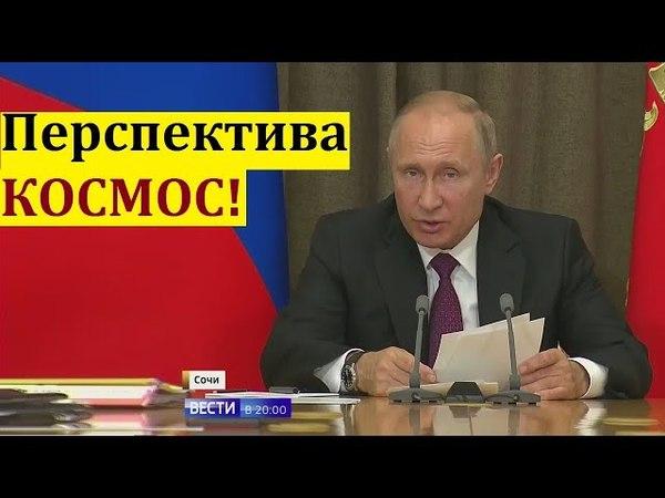 Работать на ОПЕРЕЖЕНИЕ! Путин поставил задачи Гособоронзаказу и НАПУГАЛ Запад